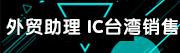 深圳市创迪峰电子有限公司招聘信息