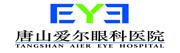 唐山爱尔眼科医院有限公司招聘信息