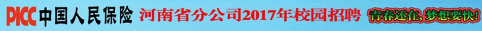 中国人民财产保险股份有限公司河南省分公司招聘信息