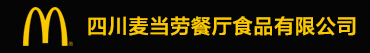 四川麦当劳餐厅食品有限公司招聘信息