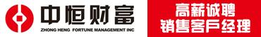 四川中恒同创商务咨询有限公司招聘信息