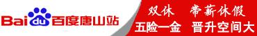 唐山盘古网络技术有限公司招聘信息