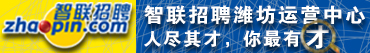 潍坊猎讯信息科技有限公司招聘信息