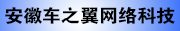 安徽车之翼网络科技有限公司招聘信息