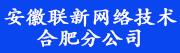 安徽联新网络技术有限公司合肥分公司招聘信息