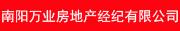南阳万业房地产经纪有限公司招聘信息