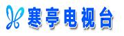 潍坊东润文化传媒有限公司招聘信息