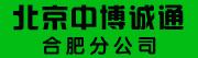 北京中博诚通国际技术培训有限责任公司合肥分公司招聘信息