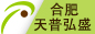 合肥天普弘盛企业管理咨询有限公司招聘信息