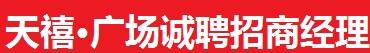 江西九江天禧国际购物中心经营管理有限公司招聘信息