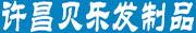 许昌贝乐发制品有限公司招聘信息