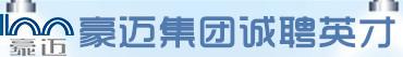 山东豪迈机械制造有限公司招聘信息