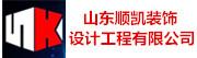 山东顺凯装饰设计工程有限公司招聘信息