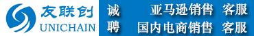 深圳市友联创科技有限公司招聘信息