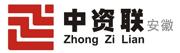 中资联(安徽)招聘信息