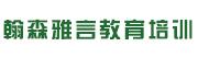 鹰潭翰森雅言教育培训有限公司招聘信息