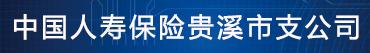 中国人寿保险股份有限公司贵溪市支公司招聘信息