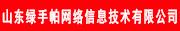 山东绿手帕网络信息技术有限公司招聘信息