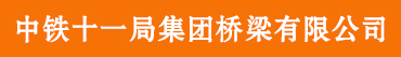 中铁十一局集团桥梁有限公司招聘信息