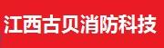 江西古贝消防科技有限公司招聘信息