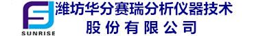 潍坊华分赛瑞分析仪器技术股份有限公司招聘信息