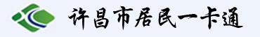 许昌市居民一卡通运营有限公司招聘信息
