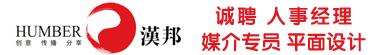 合肥汉邦广告传播有限公司招聘信息