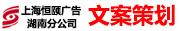 上海恒颐广告有限公司湖南分公司招聘信息