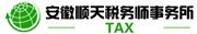 安徽顺天税务师事务所有限公司招聘信息
