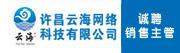 许昌云海网络科技有限公司招聘信息