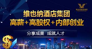 深圳市维也纳国际酒店管理有限公司招聘信息