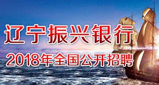 辽宁振兴银行股份有限公司招聘信息
