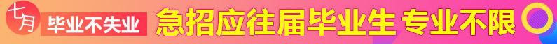 博为峰(北京)信息技术有限公司招聘信息