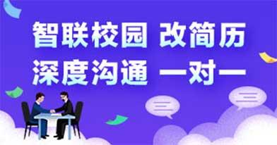 智联招聘 厦门IT招聘平台专区1.招聘信息