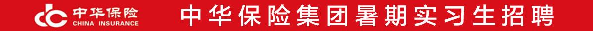 中华联合保险集团股份有限公司招聘信息