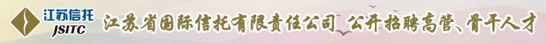 江苏省国际信托有限责任公司招聘信息