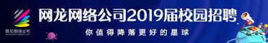 福建網龍計算機網絡信息技術有限公司招聘信息