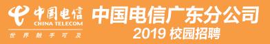 中國電信股份有限公司廣東分公司招聘信息