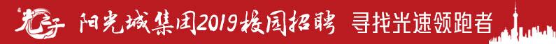 陽光城集團股份有限公司招聘信息