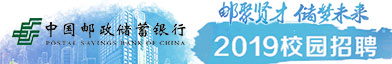 中國郵政儲蓄銀行股份有限公司招聘信息