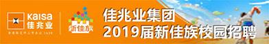 佳兆業科技(深圳)有限公司招聘信息