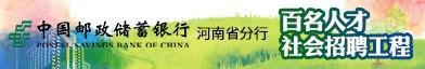 中國郵政儲蓄銀行股份有限公司河南省分行招聘信息