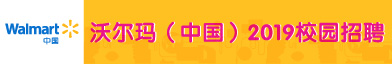 沃爾瑪(中國)投資有限公司招聘信息