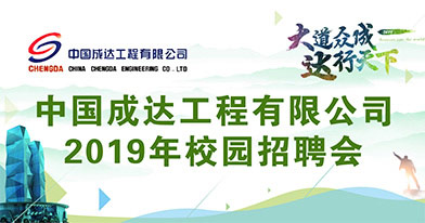 中國成達工程有限公司招聘信息