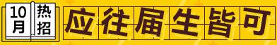 博為峰(北京)信息技術有限公司招聘信息