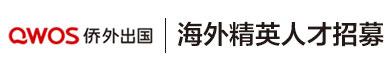 北京僑外出國咨詢服務有限公司招聘信息