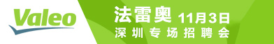 法雷奧企業管理(上海)有限公司招聘信息