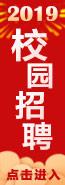 http://img00.zhaopin.cn/img_button/201901/18/02_180934127172.jpg