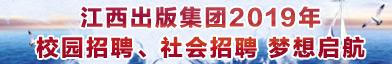 中文天地出版传媒股份有限公司招聘信息
