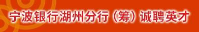 宁波银行股份有限公司招聘信息